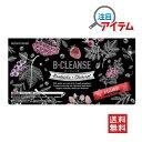 ビークレンズ B-CLENSE 1箱 コンブチャ×チャコールクレンズ 30包入り ダイエット ダイエットサプリ ダイエットサプ…