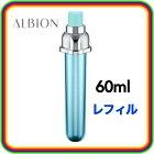 【あす楽】アルビオン エクラフチュールd 60ml レフィル アルビオン 美容液 アルビオン 化粧品 ALBION 美容液 キメ ハリ