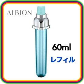 ALBION アルビオン エクラフチュールd 60ml レフィル 美容液 キメ ハリ