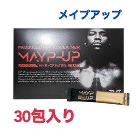 【お盆限定 次回使える3%クーポン配布中】MAYP-UP メイプアップ 2.5g×30包入 HMB クレアチン
