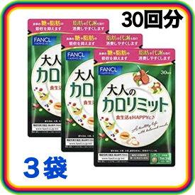 【お得な3袋セット】FANCL ファンケル ダイエットサプリ 大人のカロリミット30日分 90粒×3袋セット ダイエットサプリメント 糖質