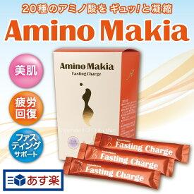 【あす楽】アミノマキア ファスティング アミノサプリ アミノ酸 サプリメント 栄養サプリメント aminomakia 30包入り