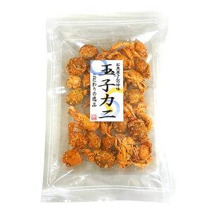 玉子ガニ お土産・おつまみ・おやつ・かに・珍味・乾物