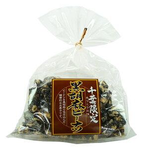 黒胡麻ピーナツお土産・お菓子・千葉・房総限定・落花生・ピーナッツ・黒胡麻