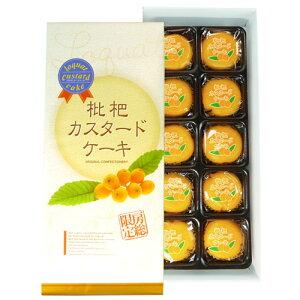 枇杷カスタードケーキ(小) お中元 お土産 お菓子 千葉 房総 枇杷 びわ カスタード ギフト 贈り物 包装 のし 手提げ袋