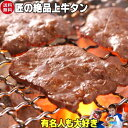KAIENTAI DOJO 【TAKAみちのくご用達】牛たん【送料無料】本場仙台の味【上牛タン焼 】 当店人気![牛たん]【牛肉】…