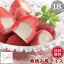 ◆送料無料◆苺の中に練乳アイスを詰め込んだ「春摘み苺アイス」!【お中元】【お歳暮】【送料無料】【お中元 送料無…