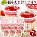 【T】【送料無料】お取り寄せ グルメ【7個入】博多あまおう たっぷり苺の アイス お取り寄せグルメ アイスクリーム ギ…
