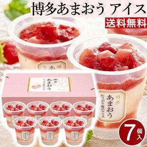 【T】【送料無料】お取り寄せ グルメ【7個入】博多あまおう たっぷり苺の アイス お取り寄せグルメ アイスクリーム ギフト 送料無料 あまおう アイス いちご ギフト 女性 洋菓子 詰め合わせ