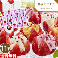 【送料無料】お取り寄せスイーツ【11個入】花いちごのバラエティアイス