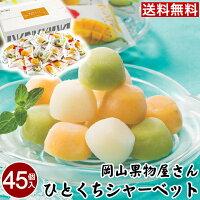 お中元送料無料ギフト【45個】岡山果物屋さんのひとくちシャーベット