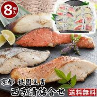 【送料無料】お取り寄せ惣菜【8個入】祇園又吉西京漬詰合せ