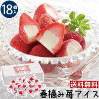 父の日送料無料ギフト【18個】春摘み苺アイス(18個)