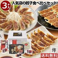 父の日送料無料ギフト【39個】博多・神戸南京町・浜松人気店の餃子食べ比べ