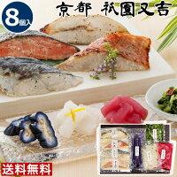 父の日送料無料ギフト【8個】祇園又吉京の漬物・西京漬セット