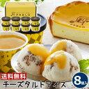 【T】【送料無料】お取り寄せ グルメ【8個】チーズタルト専門店PABLO チーズタルト アイス ギフト お取り寄せスイーツ…