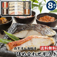 お中元ギフト【8個】祇園又吉西京漬&海鮮漬