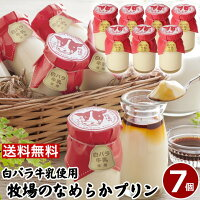 お中元送料無料ギフト【7個】白バラ牛乳使用牧場のなめらかプリンお取り寄せグルメ送料無料