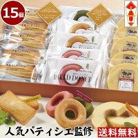 お中元送料無料ギフト【15個】神戸人気パティシエの焼き菓子セットお取り寄せグルメ送料無料