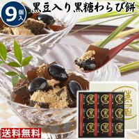 お中元ギフト【9個】京都萬屋琳窕黒豆入り黒糖わらび餅