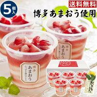 父の日送料無料ギフト【5個】博多あまおうたっぷり苺のアイス