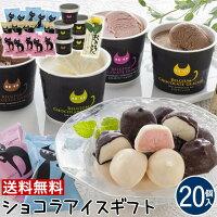 父の日送料無料ギフト【20個】イーペルの猫祭りチョコアイスアソート