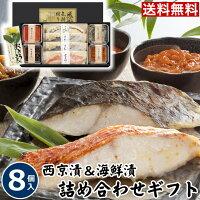 父の日送料無料ギフト【8個】祇園又吉西京漬&海鮮漬