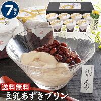 父の日送料無料ギフト【7個】祇園又吉豆乳あずきプリン