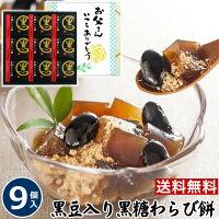 父の日送料無料ギフト【9個】京都萬屋琳窕黒豆入り黒糖わらび餅