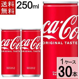 コカ・コーラ 250ml缶 送料無料 合計 30 本(30本×1ケース)コカコーラ 250 コカコーラ250缶 コカコーラ 缶 30本 コーク コカコーラ缶 コーラ コカコーラ 炭酸水 炭酸 ソーダ 缶 ケース 4902102014458