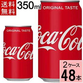 コカ・コーラ 350ml缶 送料無料 合計 48 本(24本×2ケース)コカコーラ 350 コカコーラ350缶 コカコーラ 缶 48本 コーク コカコーラ缶 コーラ350 ソフトドリンク 炭酸飲料 コカ・コーラ コーラ コカコーラ 炭酸水 炭酸 ジュース まとめ買い