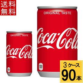 コカ・コーラ 160ml缶 送料無料 合計 90 本(30本×3ケース)コカコーラ 160 コカコーラ160缶 コカコーラ 缶 90本 コーク コカコーラ缶 コーラ コカコーラ コカ・コーラ コカ・コーラ160ml 炭酸 ソーダ 缶 ケース まとめ買い カクテル