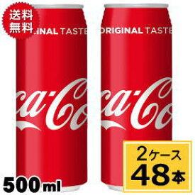 コカ・コーラ 500ml缶 送料無料 合計 48 本(24本×2ケース)コカコーラ 500 コカコーラ500缶 コカコーラ 缶 48本 コーク コカコーラ缶 コーラ500 ソフトドリンク 炭酸飲料 コカ・コーラ コーラ ジュース まとめ買い