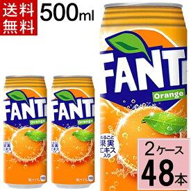 ファンタ オレンジ 500ml缶 送料無料 合計 48 本(24本×2ケース)水 ソフトドリンク 炭酸飲料 ファンタ オレンジ 炭酸 ジュース 飲料・ソフトドリンク 炭酸飲料 ケース まとめ買い