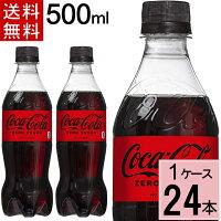コカ・コーラゼロシュガー500mlPET