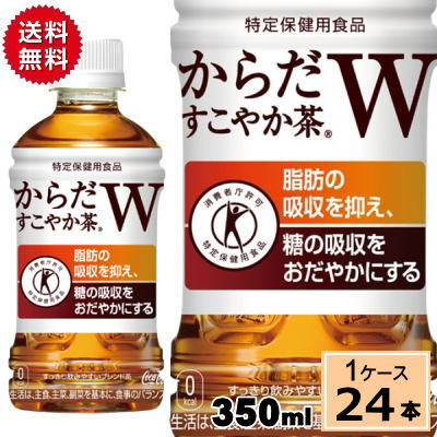 からだすこやか茶 W 350mlPET 送料無料 合計 24 本(24本×1ケース)トクホ 特定保健食品 脂肪 吸収を抑える お茶 健康 まとめ買い 離島送料無料