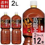 【2ケースセット】煌烏龍茶ペコらくボトル2LPET