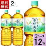 【2ケースセット】爽健美茶ペコらくボトル2LPET