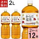 からだ巡り茶 ペコらくボトル2L PET 送料無料 合計 12 本(6本×2ケース)からだ巡り茶 2l からだ巡茶 2l 12本 からだ…