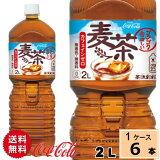 茶流彩彩麦茶PET2L送料無料合計6本(6本×1ケース)茶流彩彩麦茶PET2Lミネラル麦茶お茶健康麦茶ノンカフェインカロリーゼロまとめ買い