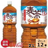 茶流彩彩麦茶PET2L送料無料合計12本(6本×2ケース)茶流彩彩麦茶PET2Lミネラル麦茶お茶健康麦茶ノンカフェインカロリーゼロまとめ買い