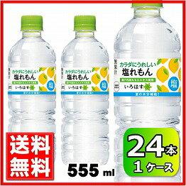 18/7/20まで販売 いろはす 塩れもん PET 555ml 沖縄・離島も!/全国一律 送料無料 合計 24 本(24本×1ケース)い・ろ・は・す/いろはす/天然水/塩/レモン/れもん/水分補給/熱中症対策/水/ミネラルウォーター555ml