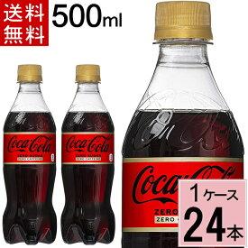 コカ・コーラ ゼロカフェイン 500mlPET 送料無料 合計 24 本(24本×1ケース)コカ・コーラ ゼロカフェイン 500 コカコーラ ゼロカフェイン500ペット 24本 コカコーラゼロ ペット コーラゼロ 500 ゼロ 4902102122269