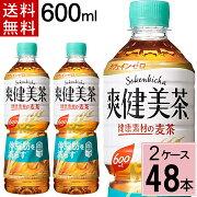 爽健美茶健康素材の麦茶600mlPET送料無料