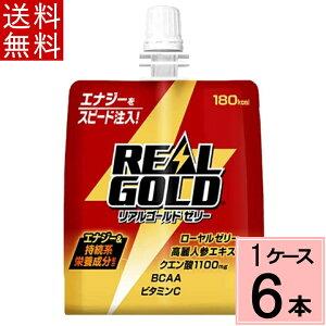 リアルゴールド ゼリー  180g パウチ 送料無料 合計 6 本(6本×1ケース)リアルゴールドゼリー リアルゴールド エナジードリンク パワードリンク ゼリー リアルゴールド 栄養補給 栄養 ビタミ