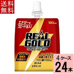 リアルゴールドゼリー 180gパウチ 送料無料 合計 24 本(6本×4ケース)リアルゴールドゼリー リアルゴールド エナジードリンク パワードリンク リアルゴールド 栄養補給 栄養 ビタミン ゼリ