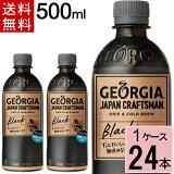 ジョージアジャパンクラフトマンブラックPET500ml送料無料合計24本(24本×1ケース)ジョージアジャパンクラフトマンコーヒーブラックジョージアブラックコーヒーペットボトル無糖ボトルコーヒー無糖ボトルコーヒー送料無料ジョージアペット