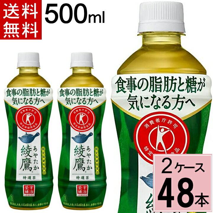 綾鷹 特選茶 とくせんちゃ PET 500ml 送料無料 合計 48 本 (24本×2ケース)あやたか トクホ 緑茶 特定保健食品 脂肪の吸収を抑える 糖の吸収をおだやかにする 離島送料無料