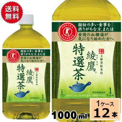 綾鷹 特選茶 とくせんちゃ PET 1000ml 送料無料 合計 12 本 (12本×1ケース)あやたか トクホ 緑茶 特定保健食品 脂肪の吸収を抑える 糖の吸収をおだやかにする 離島送料無料 特保 あやたか
