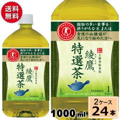 綾鷹 特選茶 とくせんちゃ PET 1000ml 送料無料 合計 24 本 (12本×2ケース)あやたか トクホ 緑茶 特定保健食品 脂肪の吸収を抑える 糖の吸収をおだやかにする 離島送料無料 特保 あやたか